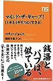 マインド・ザ・ギャップ! 日本とイギリスの〈すきま〉 (NHK出版新書 542)