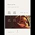 我敢在你怀里孤独(刘若英的全新文字作品,收录刘若英长文自白、与八位朋友对白,以及53张精选摄影图片)
