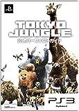 TOKYO JUNGLE 公式パーフェクトガイド (ファミ通の攻略本)