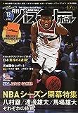 月刊バスケットボール 2019年 12 月号 [雑誌]