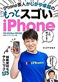 iPhone芸人 かじがや卓哉の もっとスゴいiPhone 超絶便利なテクニック125 XS/XS Max/XR 対応