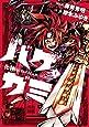 バケガミ―化神― 1 (てんとう虫コミックススペシャル)