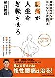 腰痛が人生を好転させる──腰痛がなかなか治らない人が読む本