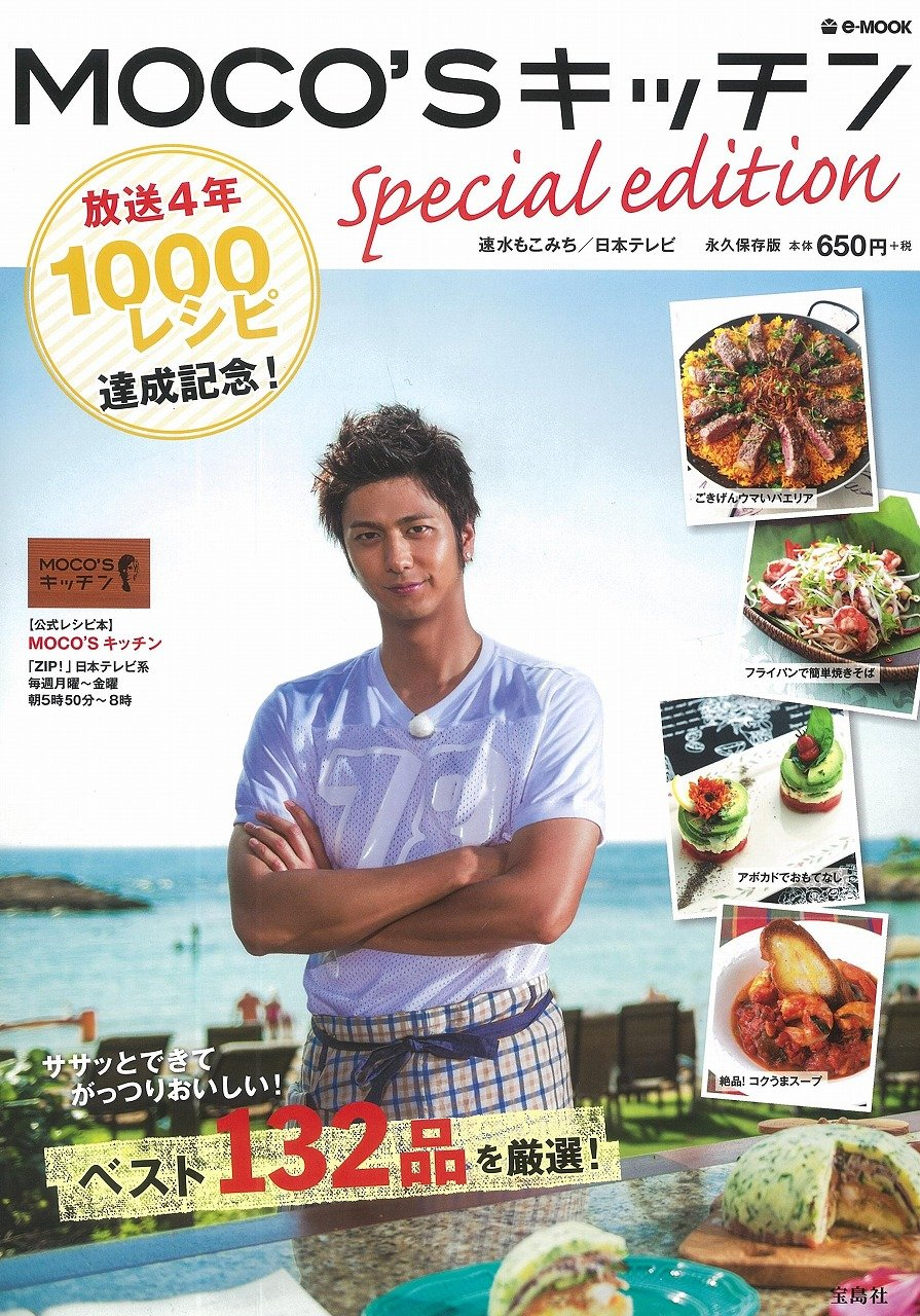 Mokozu kitchin supesharu edishon pdf
