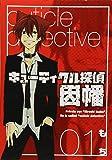 キューティクル探偵因幡 1 (Gファンタジーコミックス)