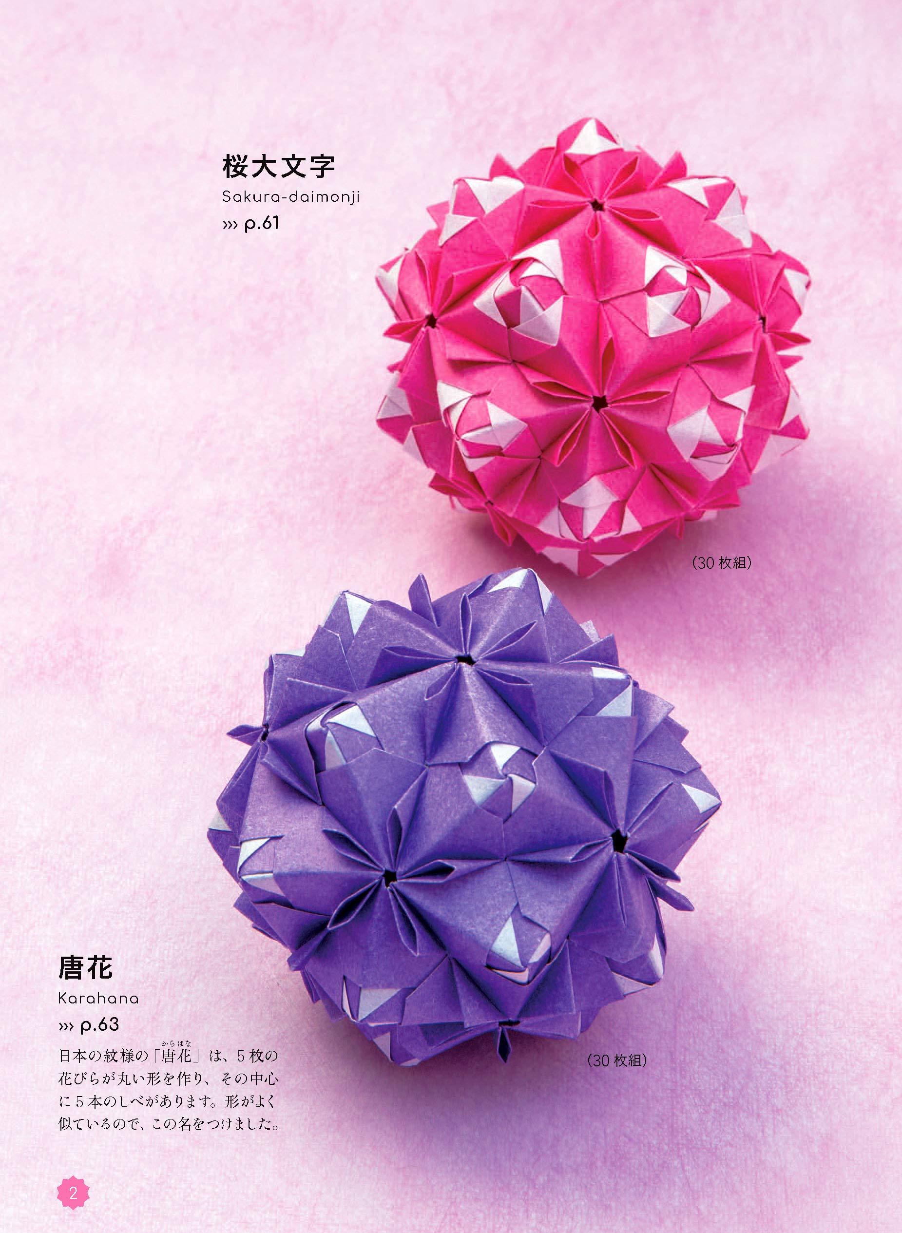 折り紙 くす玉 30 枚 花