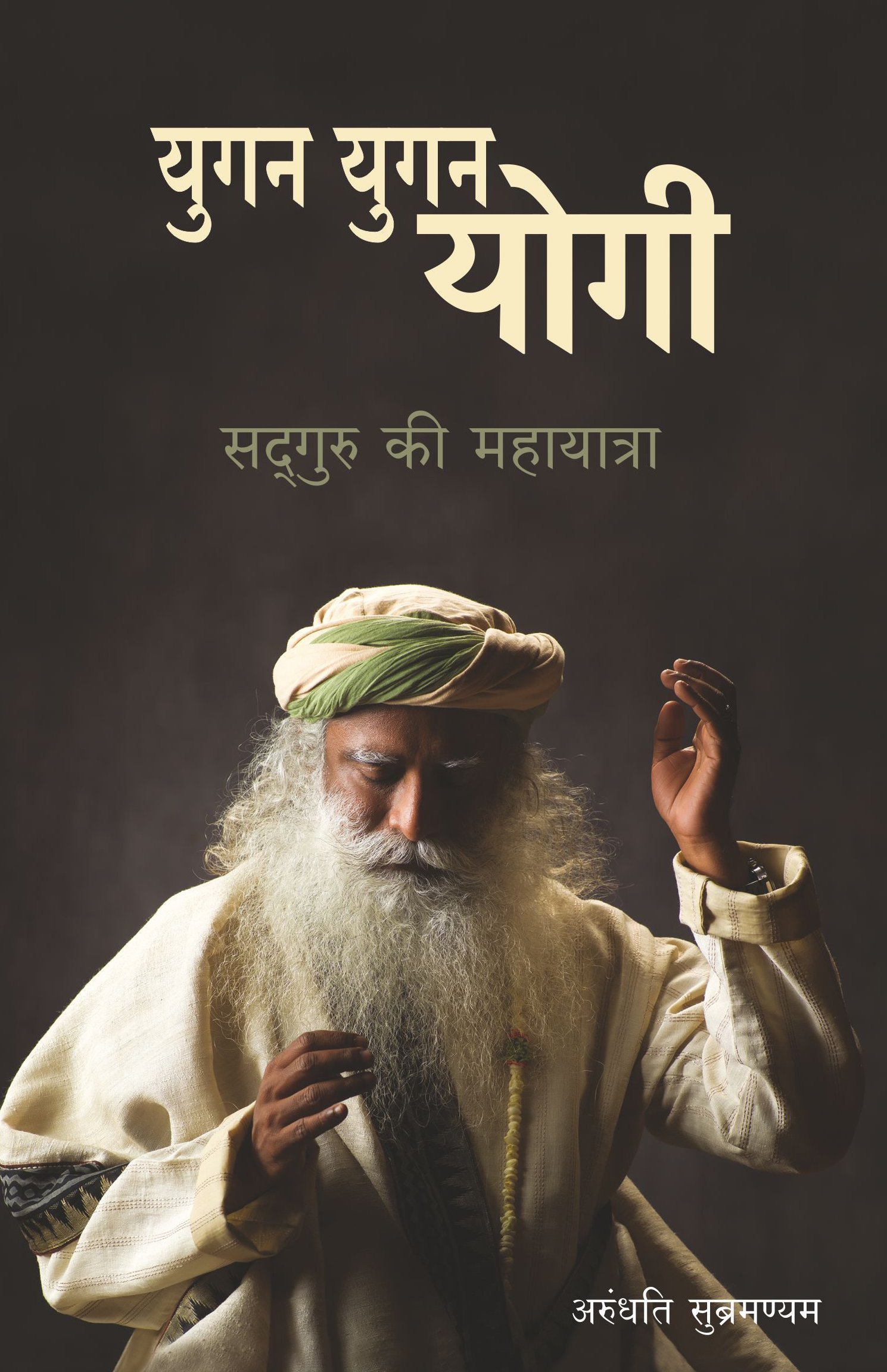 yugan yugan yogi book in hindi pdf free download