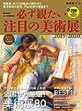 必ず観たい注目の 美術展 2019 - 2020 (時空旅人別冊)