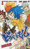 どがしかでん! 1 (ジャンプコミックス)