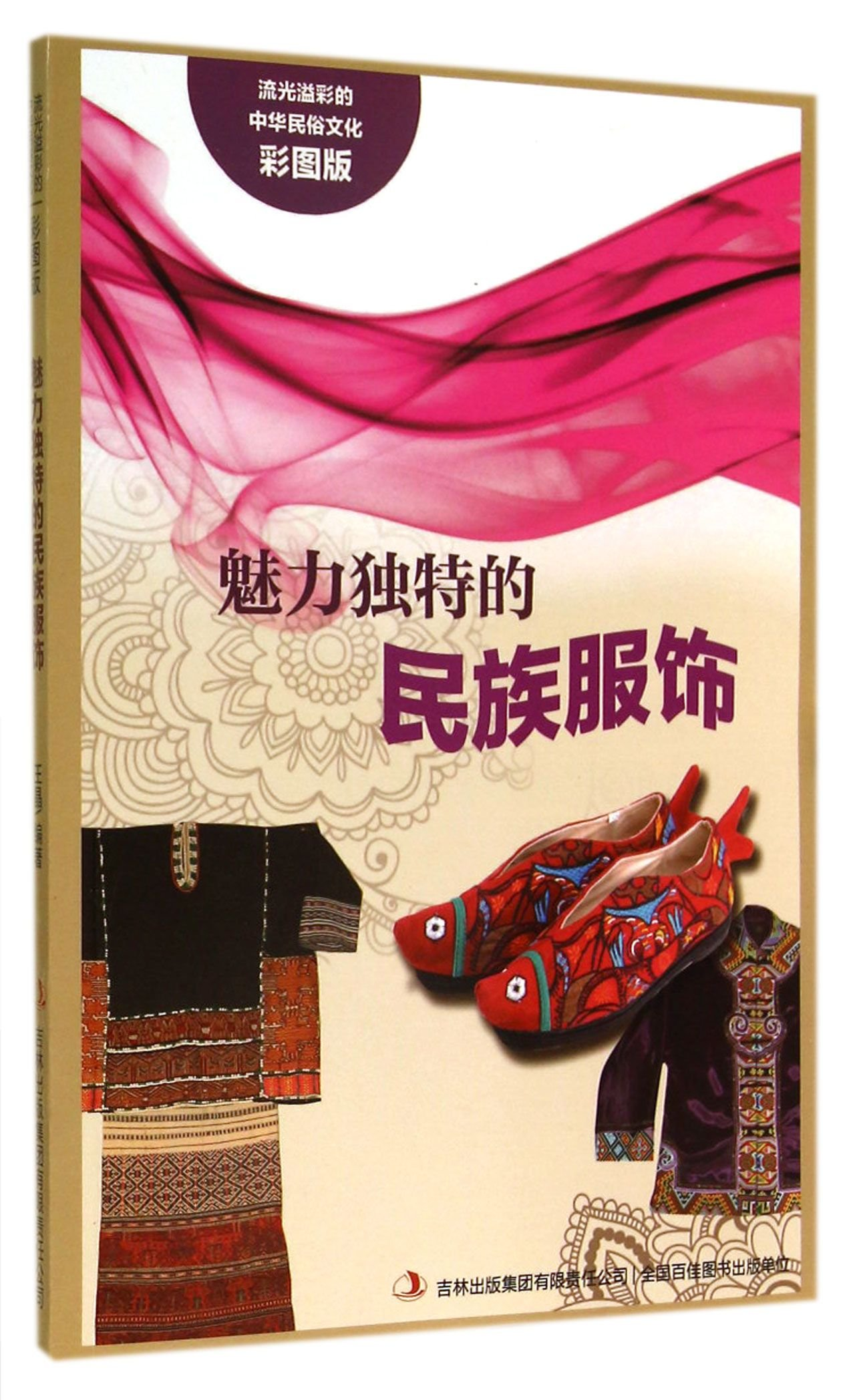 Read Online Ambilight Chinese folk culture (color version) unique charm national dress(Chinese Edition) ebook