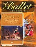 バレエDVDコレクション 5号 (ドン・キホーテ1) [分冊百科] (DVD付)
