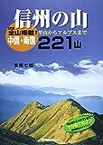 信州の山 中信・南信221山―里山からアルプスまで