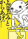 よしふみとからあげ(3) (ヤングマガジンコミックス)