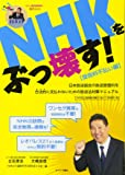 NHKをぶっ壊す! 受信料不払い編―日本放送協会の放送受信料を合法的に支払わないための放送法対策マニュアル