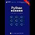 Python神经网络编程(免费试读版) 手把手教你用Python写神经网络编程
