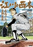 江川と西本(5) (ビッグコミックス)