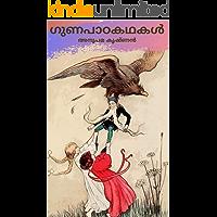 ഗുണപാഠകഥകൾ: malayalam moral stories for kids. (Malayalam Edition)