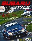 SUBARU STYLE Vol.3 (サンエイムック)