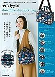 kippis downlike shoulder bag BOOK (ブランドブック)