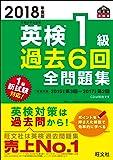 2018年度版 英検1級 過去6回全問題集 (旺文社英検書)
