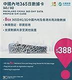[中国移動香港] 中国・香港 8GB 4G(中国TDD、香港FDD)/3G 365日間 1年間 データ通信SIMカード