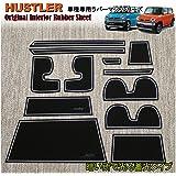 【取付説明書付】 HUSTLER(ハスラー)インテリアラバーマットVer2 ゴムマット12枚set ドアポケットマット MR31S MR41S スズキ