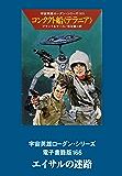 宇宙英雄ローダン・シリーズ 電子書籍版166 エイサルの迷路 (ハヤカワ文庫SF)