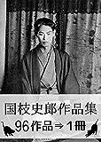 『国枝史郎作品集・96作品⇒1冊』