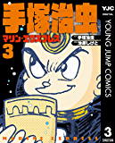 手塚治虫 マリン・エクスプレス 3 (ヤングジャンプコミックスDIGITAL)
