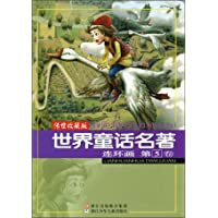 世界童话名著(连环画•第5卷)(传世收藏版)