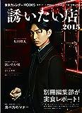 誘いたい店 2015 (東京カレンダーMOOKS)