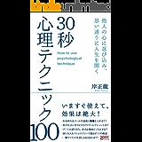 30秒心理テクニック100: 人の心に忍び込み、思い通りに人生を開く