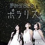 まみりBEST~ポラリス~(初回限定盤)(DVD付)