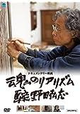 魂のリアリズム 画家 野田弘志 [DVD]