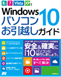 ファイナルパソコンデータ引越し Win10特別版 ダ …