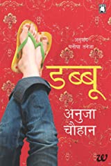 Those Pricey Thakur Girls  (Hindi) Kindle Edition