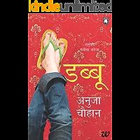 Those Pricey Thakur Girls  (Hindi)