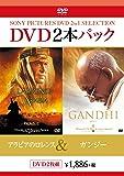 DVD2枚パック  アラビアのロレンス(1枚組)/ガンジー コレクターズ・エディション