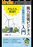 かんたん解説!! 1時間でわかる 風力発電ビジネス入門: 風力発電の過去・現在・未来を紹介 再生可能エネルギーの今とこれからがわかる 1時間でわかるシリーズ