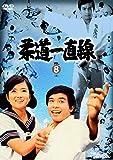 柔道一直線 VOL.8<完> [DVD]