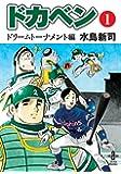 ドカベンドリームトーナメント編 (第1巻) (秋田文庫 6-115)