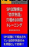 SPI試験頻出「四字熟語」穴埋め100問トレーニング