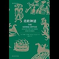 北欧神话(《权力的游戏》《霍比特人》《雷神》忠实粉丝不得不读的经典,那些暴躁易怒又争吵不休的北欧诸神创造的传奇世界。)