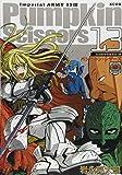 Pumpkin Scissors(13) (KCデラックス 月刊少年マガジン)