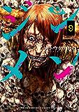 ジンメン(9) (サンデーうぇぶりコミックス)