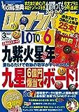ギャンブル宝典ロト・ナンバーズ当選倶楽部2018年3月号