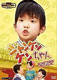 昭和の名作ライブラリー 第34集  ジャンケンケンちゃん コレクターズDVD <HDリマスター版>
