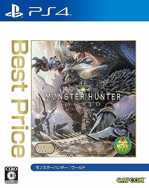 モンスターハンター:ワールドBestPrice