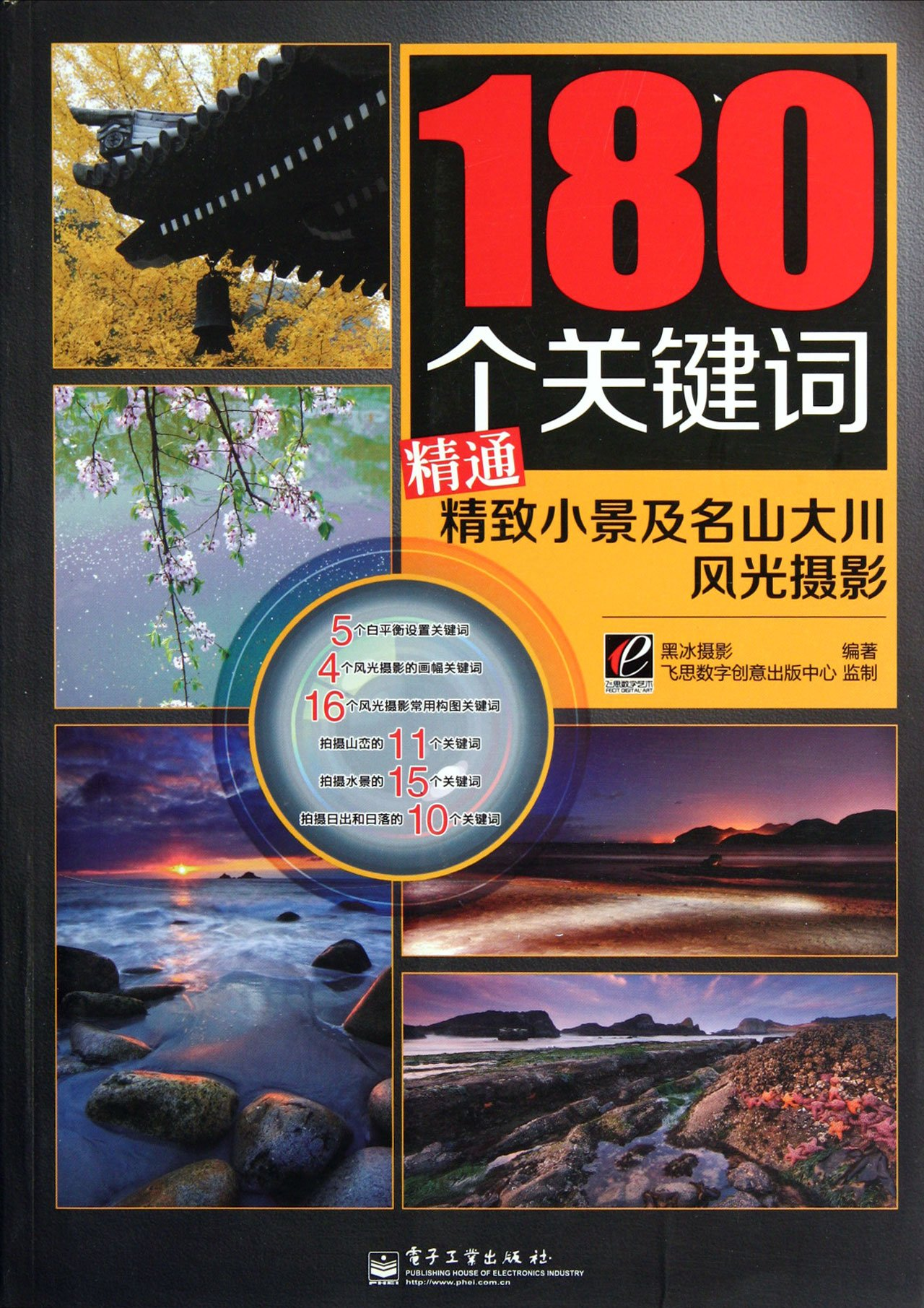 Download Key Words of Exquisite Sceneries and Landscape Photography (Chinese Edition) pdf epub