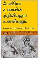 பேலியோ உணவின் அறிவியலும் உளவியலும்: Science and Psychology of Paleo Diet (Tamil Edition) Kindle Edition